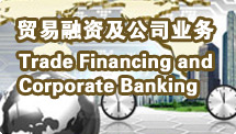 Trade Financing and Corporate Banking